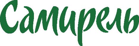 сайт компании Самирель